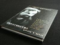 Book-Sherling_pr