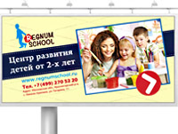 RegnumSchool_billboard_pr