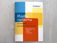 Brochure_1C-Rarus_pr