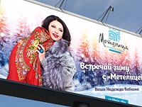 Metelica_Babkina_billboard_pr