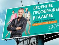 Rogov_billboard_pr