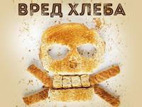 Bread_pr