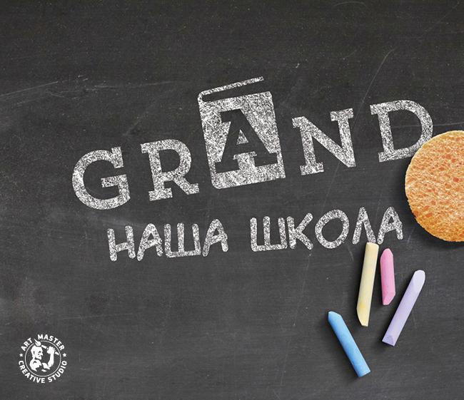 Grand-school-10