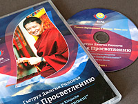 Rinpoche_CD_pack_pr2