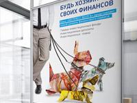 Plakat_VolgaBank_pr2