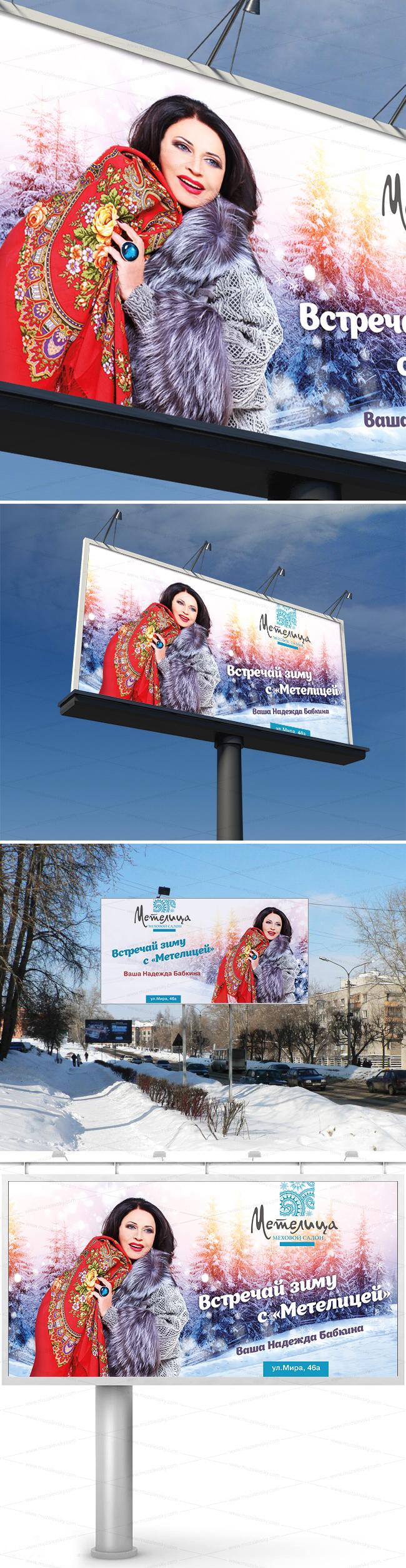Metelica_Babkina_billboard_m