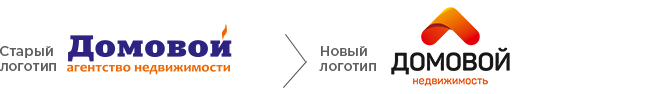 Domovoy_old-new-logo-REDESIGN