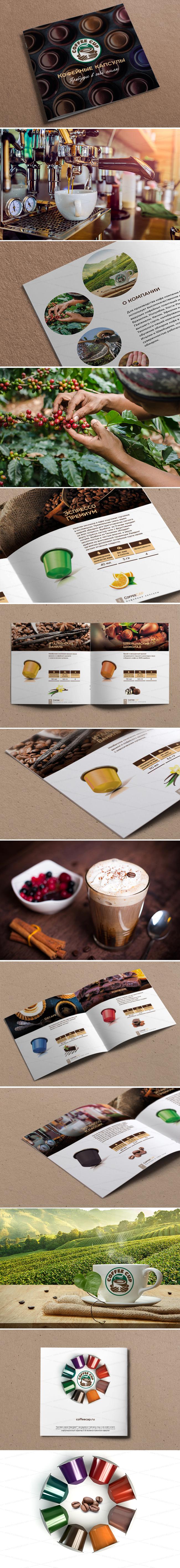 Catalog_Coffeecap_my