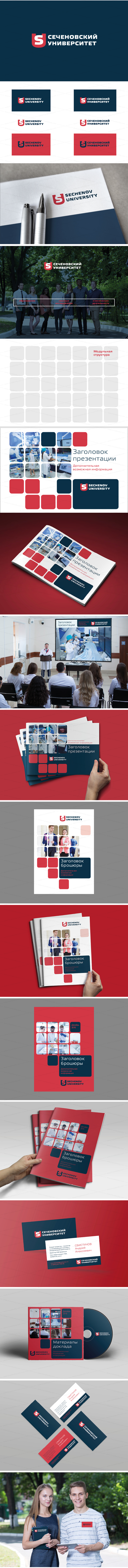 Identity-Sechenov-University-my