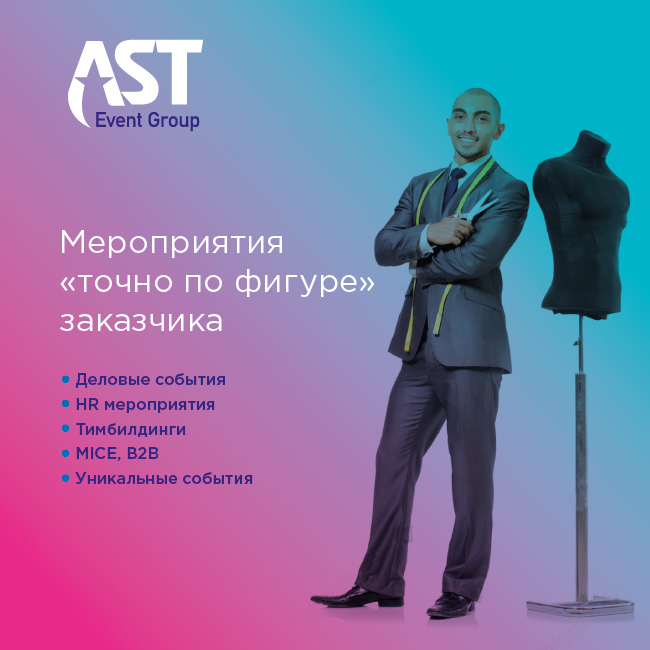 AST-concept-4